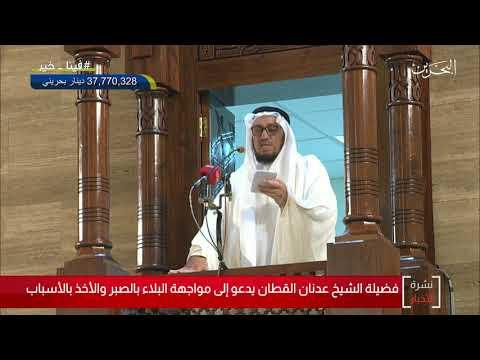 البحرين مركز الأخبار فضيلة الشيخ عدنان القطان يدعو إلى مواجهة البلاء بالصبر والأخذ بالأسباب