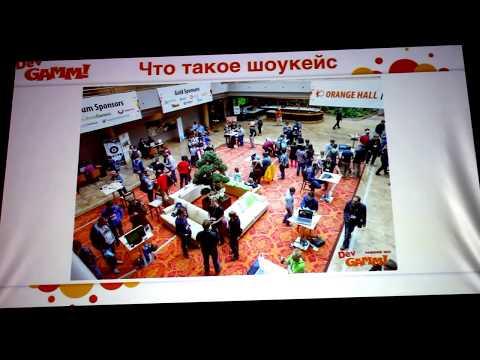 Что нужно знать про showcase DevGAMM 2017 PRO 1 Митап DevsGo Ярослав Кравцов