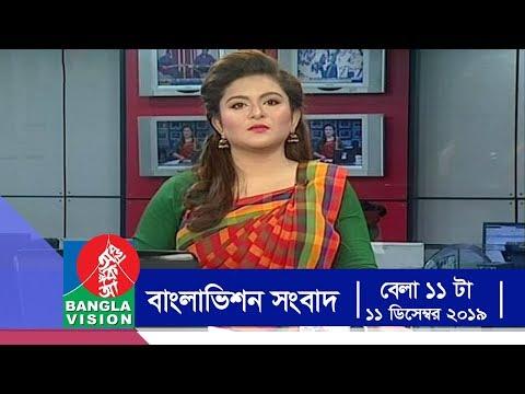 বেলা ১১ টার বাংলাভিশন সংবাদ | Bangla News | 14_December_2019 | 11:00 AM | BanglaVision News