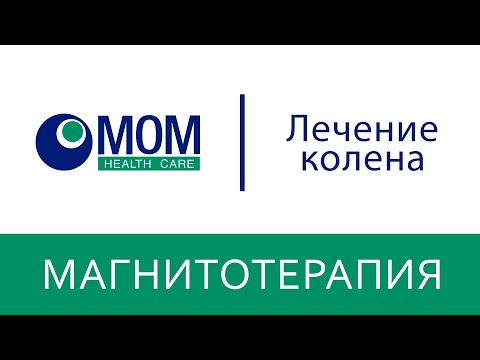 Магнитотерапия в лечении колена. Магнитофоры.