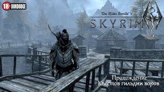 [18+] The Elder Scrolls 5 Skyrim #21 (Гильдия Воров #1)