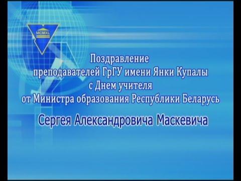 Поздравление с Днем учителя от Министра образования С. А. Маскевича
