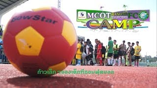 preview picture of video 'MCOT RANONG FC TRAINING CAMP v.1'