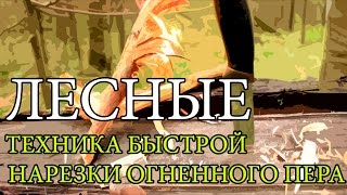 Техника быстрой нарезки огненного пера | Feather Sticks - Extremely Fast Technique