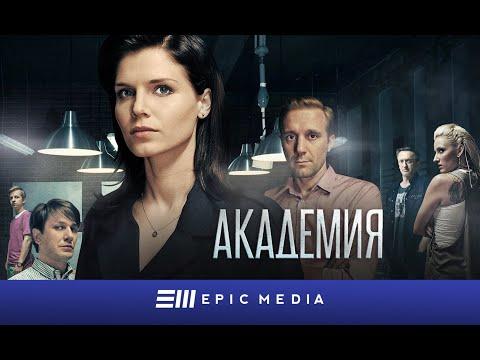АКАДЕМИЯ - Серия 51 / Детектив