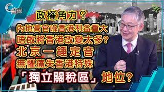 【政權角力?】內地高官喺香港利益重大,唔敢將香港改變太多?北京一錘定音,無懼痛失香港特殊「獨立關稅區」地位?【C對話】(Part 2/2)_20200528