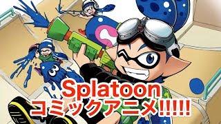 コミックアニメSplatoon「#1ライダー」