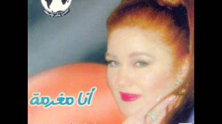 تحميل اغاني ميادة الحناوي تصوروا Mayada Al Hennawy MP3