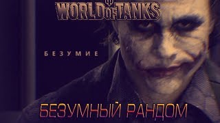 Картошкин рандом ► WORLD OF TANKS ► СЕКТОР ГАЗА►Gorky Park