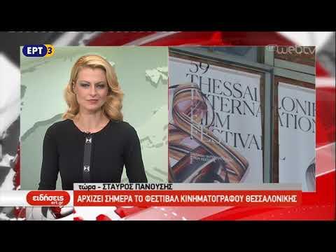 Αρχίζει σήμερα το Φεστιβάλ Κινηματογράφου της Θεσσαλονίκης | 1/11/18 | ΕΡΤ
