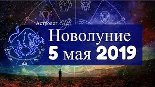 Новолуние ИЗОБИЛИЯ 5 мая 2019 в Тельце. Астролог Olga