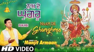 Naam De Ghunghroo I Punjabi Devi Bhajan I MANJIT ARMAAN I New Latest HD Video Song