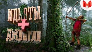 Идиоты выживают в джунглях