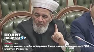 Муфтий Украины Шейх Ахмед Тамим выступил против появления ИГИЛ в Украине