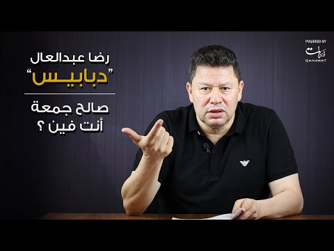 رضا عبد العال يحذر صالح جمعة من اللعب مع الشرقية للدخان
