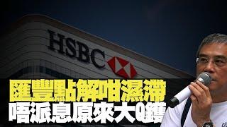 滙豐@HSBC 點解咁濕滯? 唔派息原來大Q鑊!(黎則奮、BC)D100有Q仔冇窮人 bji 2.1