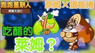 跑跑薑餅人烤箱大逃亡【組合日常100集!?】萊姆×蛋糕捲