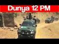 Dunya News Headlines  1200 PM  18 February 2017