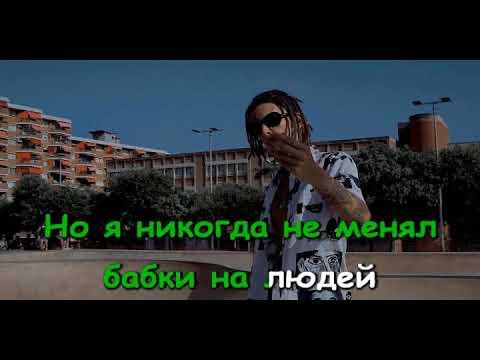 KIZARU - Если бы я был тобой (Караоке)