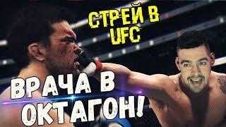 """СТРЕЙ ИГРАЕТ В UFC! """"За всю боль в доте""""."""