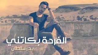 اغاني طرب MP3 Badr Soultan - Farha Bekatni (Official Audio)   بدر سلطان - الفرحة بكاتني تحميل MP3
