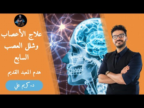 ١٠٢- العصب السابع _ العلاج الفعال وبدون ادوية /هدم معبد الطب القديم