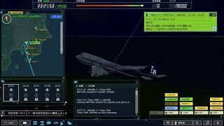 ぼくは航空管制官4 羽田2 ステージ9 / ATC4 RJTT2 Stage 9