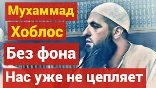 Мухаммад Хоблос - 2018 ¦ Без фона нас уже не цепляет ¦