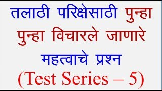 important question of talathi exam