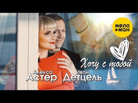Алекса Астер и Иван Детцель - Хочу с тобой