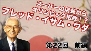 第22回全編 第22回 前編 スーパーの店長からオリンピック招致!?