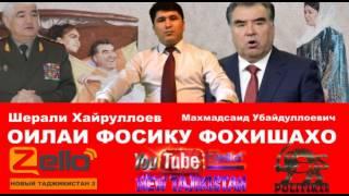 Оилаи Рахмонов | Оилаи фохиша | Шарофиддин Гадоев.
