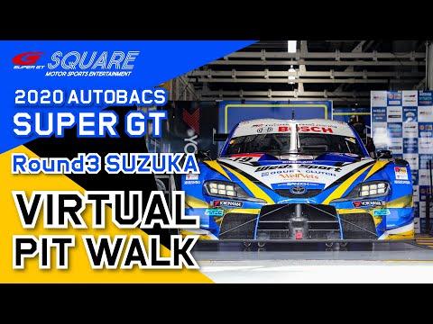 2020 スーパーGT 第3戦鈴鹿サーキット バーチャルGT300 ピットウォーク動画