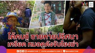 ทุบโต๊ะข่าว :เปิดใจ สาวโต้คบชู้ชายหายปริศนารถถูกเผายันไม่เกี่ยวฆ่า–อึ้งเจอเสื้อลุยป่าหาร่าง19/05/61