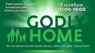 11/19/2016 - Вопросы и Ответы - Семейная Конференция