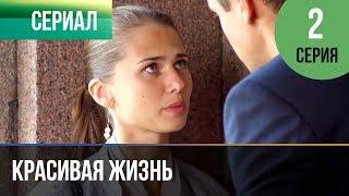 ▶️ Красивая жизнь 2 серия | Сериал / 2014 / Мелодрама
