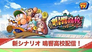 パワプロTV | シナリオ『鳴響高校』配信!