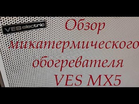 Микатермический обогреватель Ves MX5