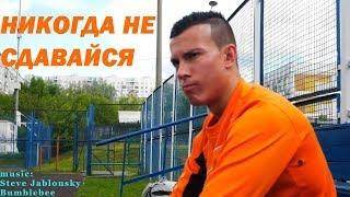 Young Cristiano Ronaldo(NEW НИКОГДА НЕ СДАВАЙСЯ)
