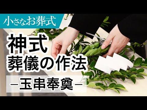 神式葬儀(玉串奉奠)の作法(やり方)・マナー【小さなお葬式 公式】