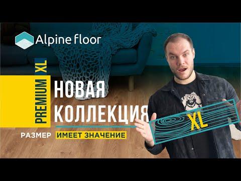 Видео товара Кварцвиниловая SPC плитка Alpine Floor Premium XL Дуб Грей Дождливый ECO 7-4