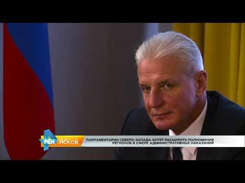 Новости Псков 23.10.2017 # Полномочия регионов в сфере наказаний хотят расширить