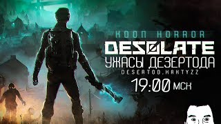 Ужасы ДЕЗЕРТОДА - Desolate co-op