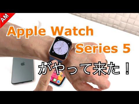 Apple Watch Series 5がやって来た!Unboxing Apple Watch Series 5 !