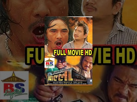 Killa | Nepali Movie