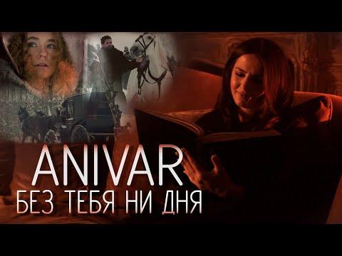 Anivar - Без тебя ни дня