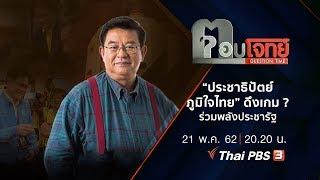 """""""ประชาธิปัตย์-ภูมิใจไทย"""" ดึงเกม ? ร่วม """"พลังประชารัฐ"""" : ตอบโจทย์ (21 พ.ค. 62)"""