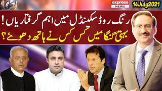 Kal Tak with Javed Chaudhry   14 July 2021   Express News   IA1I