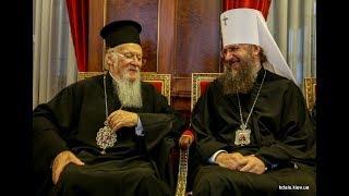 Визит в Стамбул. Встреча с Вселенским патриархом Варфоломеем