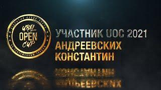 Андреевских Константин   BEST SOLO   UOC 2021